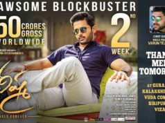 Bheeshma 7 Days(1st Week) Total WW Collections