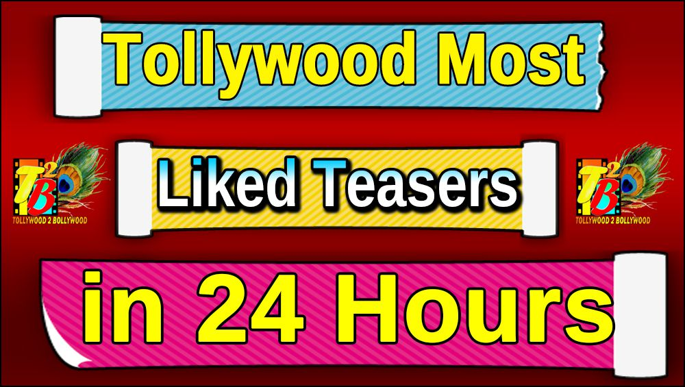 Tollywood Most Liked Teasers in 24 Hours