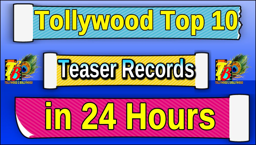 Tollywood Most Viewed Teasers in 24 Hours