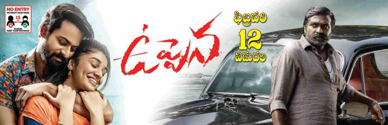 Uppena 13 Days Total World Wide Collections