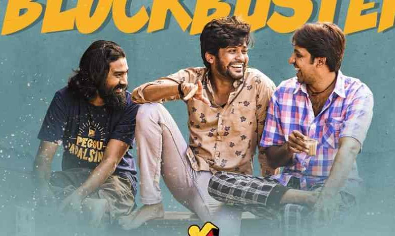 Jathi Ratnalu 1st Day Total World Wide Collections