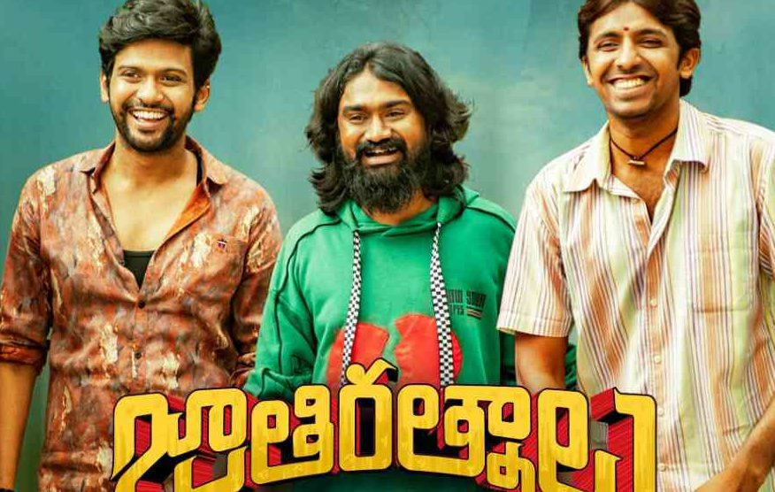 Jathi Ratnalu 18 Days Total World Wide Collections
