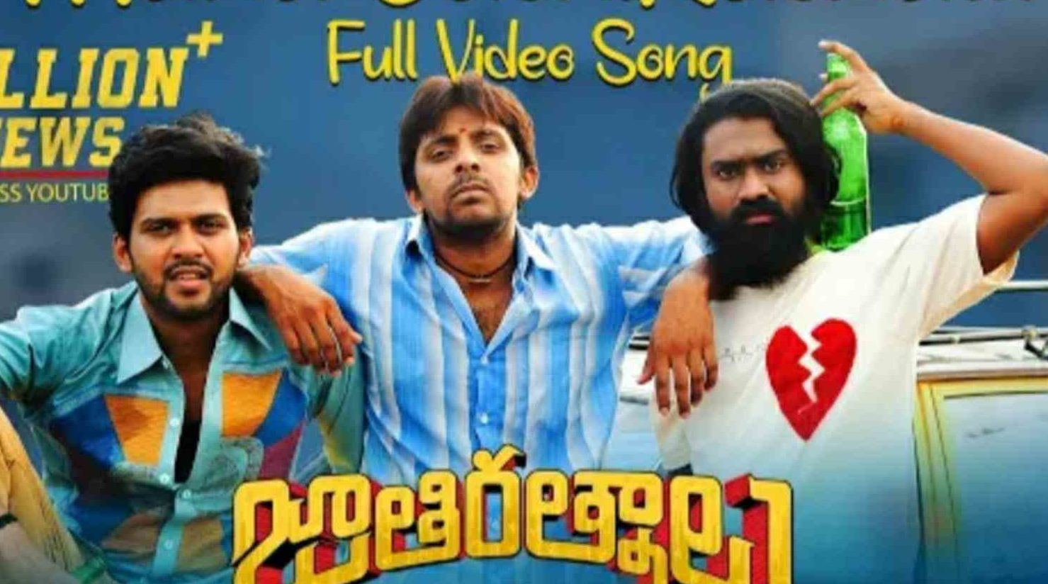 Jathi Ratnalu 20 Days Total World Wide Collections